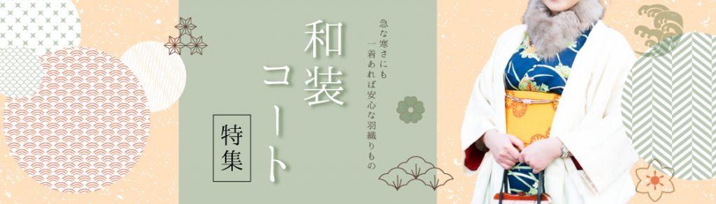和装コート特集_BUYSELLONLINE