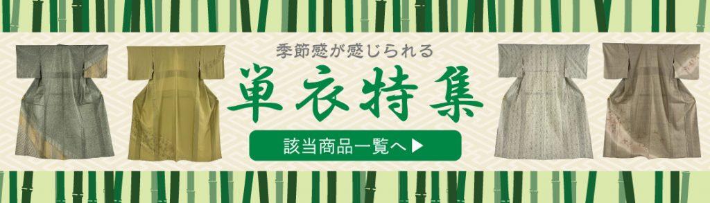 単衣特集_BUYSELLONLINE