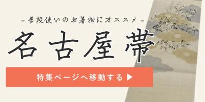名古屋帯_BUYSELLONLINE