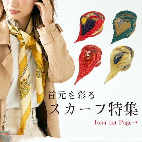 スカーフ特集